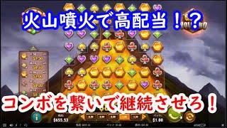 【オンラインカジノ】火山噴火で高配当!?コンボを繋いで継続させ続けろ!【GOLD VOLCANO】
