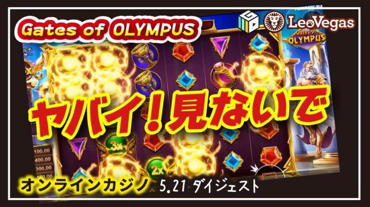 【オンラインカジノ】 視聴者さんリクエスト機種スロットGates of Olympus で大爆発!【レオベガス】