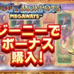 「ジーニージャックポット・メガウェイズ」ジーニーでボーナス購入!【オンラインカジノ】【ウィニングキングス】【Genie Jackpots Megaways】