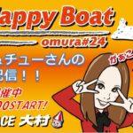 HappyBoat 富士通フロンテック杯 1日目