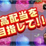 「ジャミンジャーズ(ジャム瓶)」高配当を目指して!!【オンラインカジノ】【ウィニングキングス】【JAMMIN'JARS 】