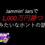 【オンラインカジノ】Jammin' Jarsってボラティリティ高いけど、まさか1,000万円出るとは。