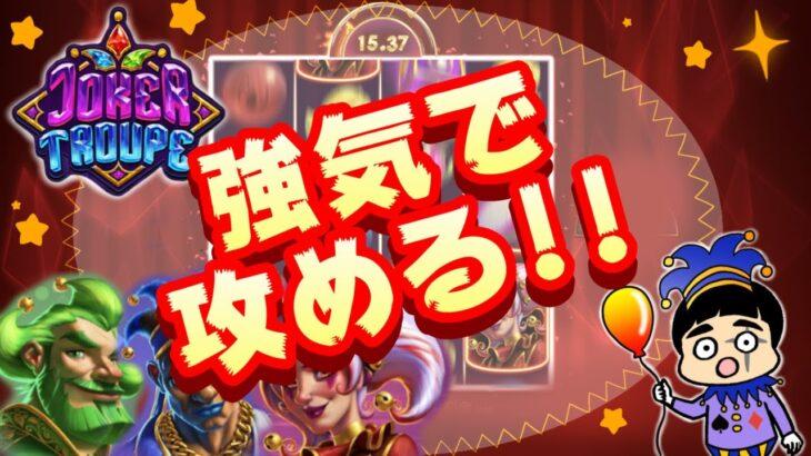「ジョーカートゥループ」強気で攻める!【オンラインカジノ】【ベラジョンカジノ】【Joker Troupe 】