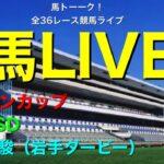 【馬LIVE】馬トーーク!みんなの競馬ライブ! 全36レース競馬予想と東北優駿(岩手ダービー)の巻