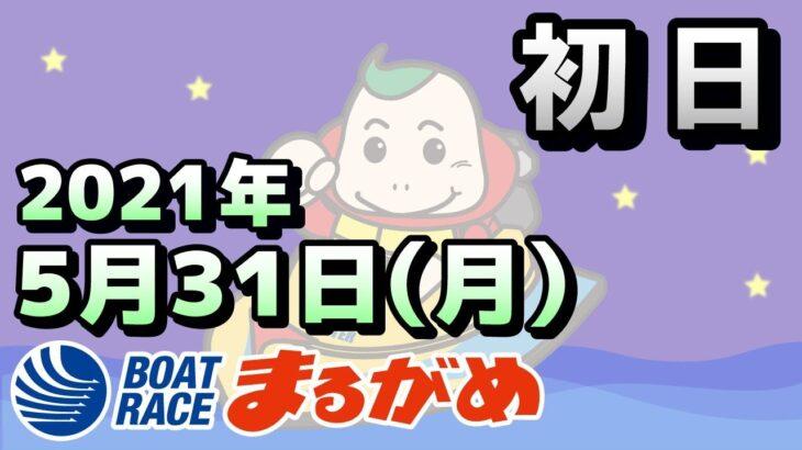 【まるがめLIVE】2021.05.31~初日~PayPay銀行杯