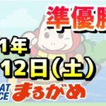 【まるがめLIVE】2021.06.12~準優勝日~丸亀巧者集合!報知グリーンカップ
