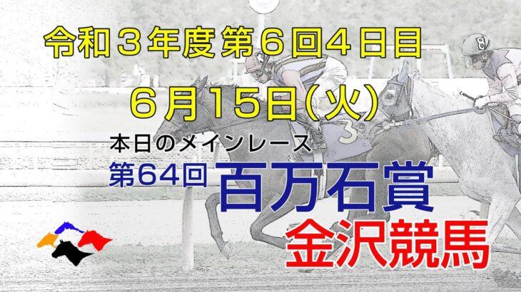 金沢競馬LIVE中継 2021年6月15日