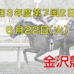 金沢競馬LIVE中継 2021年6月22日