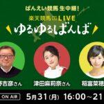 楽天競馬LIVE:ゆるゆるばんば 5月31日(月) 矢野吉彦・津田麻莉奈・稲富菜穂