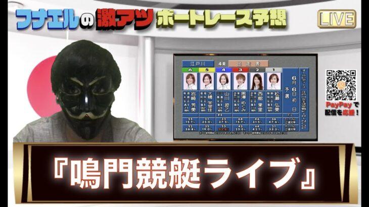 【激アツ】大村競艇LIVE!ボートレース大村ライブ6/9