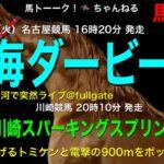 """【馬LIVE】馬トーーク!ちゃんねる。みんなの競馬は電撃の900m """"馬LIVE"""" お仕事で三河→刈谷へ"""