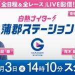 蒲郡ステーション LIVE配信【GIオールジャパン竹島特別】初日 (2021/06/03)