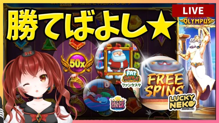 【LUCKY NEKO/Dream Diver】リクエスト頂いた台で遊んでみるよー!の回【ボンズカジノ】Vol.14