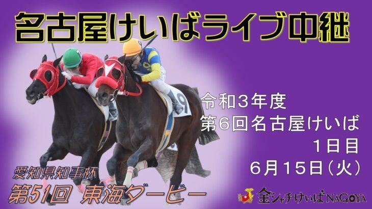 名古屋競馬Live中継 R03.06.15