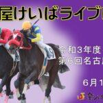 名古屋競馬Live中継 R03.06.16