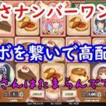 【オンラインカジノ】可愛さナンバーワン!?コンボを繋いで高配当を獲得しろ!【MAGIC MAID CAFE(マジックメイドカフェ)】