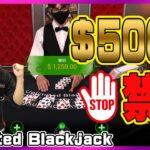 全勝負MAXBET$500!まさかの強運でブラックジャック攻略法発見!【オンラインカジノ】<vol.294>