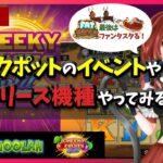 【MEGA MOOLAH/CHEEKY FRUITS SPLIT】ジャックポットイベントとか限定先行機種とかやってみよー!の回【チェリーカジノ】Vol.16