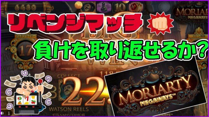 リベンジマッチ!Moriarty Megaways 【オンラインカジノ】【プレイアモ】