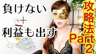 【オンラインカジノ初心者】必勝法Part2!100%負けることがない!と言われているスゴ技!