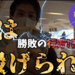 ボートレース芦屋【競艇】芦屋PayPay銀行賞5日目全レース勝負っ!後編!!
