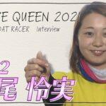 未来のQueen 松尾怜実 女子レーサー ボートレース