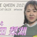 未来のQueen|森田梨湖|女子レーサー|ボートレース