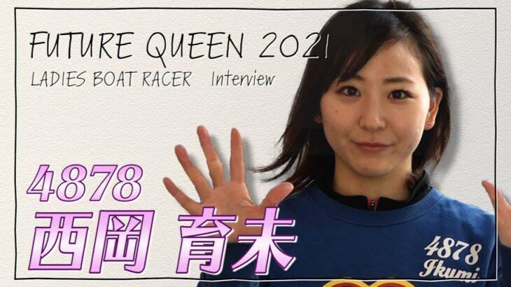 未来のQueen|西岡育未|女子レーサー|ボートレース