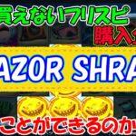 RAZOR SHRAKボーナス購入!(前半)【オンラインカジノ】【カジノミー】