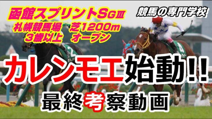 【競馬】函館スプリントS2021 カレンモエ再始動【競馬の専門学校】