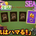 オンラインカジノ生活SEASON3-DAY77-【BONSカジノ】