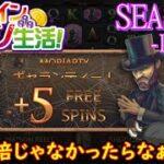 オンラインカジノ生活SEASON3-Day83-【BONSカジノ】