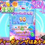 オンラインカジノ生活SEASON3-Day89-【BONSカジノ】