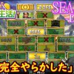 オンラインカジノ生活SEASON3-Day90-【BONSカジノ】