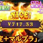 オンラインカジノ生活SEASON3【Day81】