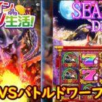 オンラインカジノ生活SEASON3【Day88】
