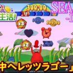 オンラインカジノ生活SEASON3【Day91】
