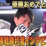 【ボートレース・競艇】峰選手優勝インタビュー 若松SG第48回ボートレースオールスター