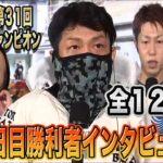 【ボートレース・競艇】3日目勝利者インタビュー 児島SG第31回グランドチャンピオン