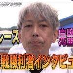 【ボートレース・競艇】優勝戦勝利者インタビュー 児島SG第31回グランドチャンピオン