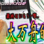 【競艇・ボートレース】最終日に渾身の一撃が炸裂する!!児島SGグランドチャンピオン優勝戦!