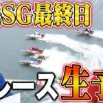 【SG児島 生放送】SGグランドチャンピオンシップ最終日を全レース本気予想!