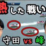 【峰竜太・ボートレース・競艇】SGグランドチャンピオン 守田vs峰の熱い戦い