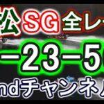 【競艇・ボートレース】若松SG全レース「1-23-56」も艇ッ!!
