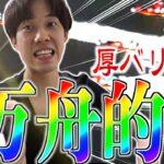 【競艇・ボートレース】若松SG後半3日間をマジ予想で厳選勝負した結果!