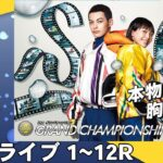 【ボートレースライブ】児島 SG第31回グランドチャンピオン 5日目 1~12R