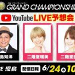 SG第31回グランドチャンピオン予想会YouTube生配信【3日目】永島知洋・二階堂瑠美・二階堂亜樹