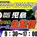 SGボートレース児島4日目/生配信『舟券カジュアル勢〜楽しんでいきましょう!ライブ』グラチャン競艇