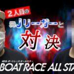 【競艇・ボートレース】若松SG4日目!一番難しい時にスペシャルゲストと対決した結果!