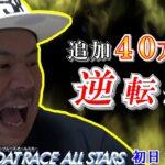 【競艇・ボートレース】若松SG初日!後半戦で捲るために40万円追加でいれた結果!